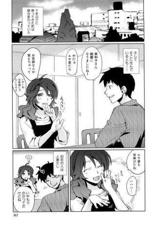 【エロ漫画】久し振りに故郷に戻り、初恋の人妻に会いに行くとその妹が裸で登 場w【環々唯 エロ同人】