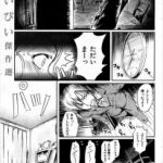 【エロ漫画】隣に住んでる人妻が僕の妻を拘束して妻の目の前で痴女ってきた! 【無料 エロ同人】