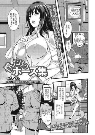 【エロ漫画】漫研部の部長がパンチラスケッチをしているのを見た顧問の巨乳女 教師が、放課後の部室でモデルを買って出る。【無料 エロ同人】