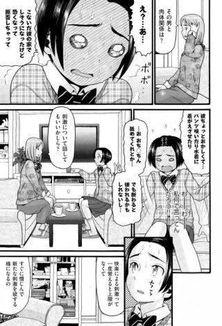 【エロ漫画】同級生のいじめられっことオナニーを見せあいっこして太股ズリで 射精させる!!【無料 エロ同人】