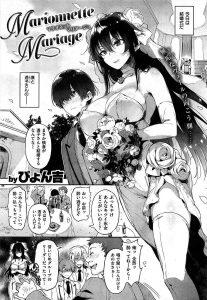 【エロ漫画】結婚式当日にウェディングドレスを着たドM女にスパンキン グして中出しセックスしたったww【無料 エロ同人】