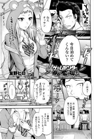 【エロ漫画】いきなり誘惑してきたJKをお仕置きしちゃう!もちろんエロいこ とでなw【友野ヒロ エロ同人】