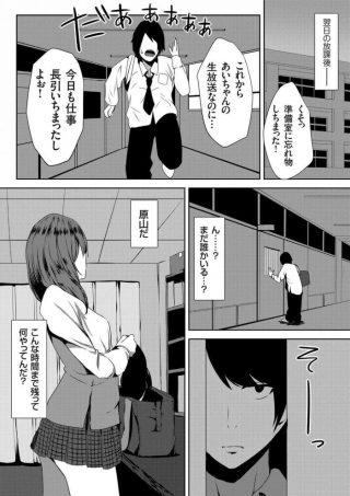 【エロ漫画】巨乳JKは嫌いな男子に弱みを握られて屈辱的に制服を脱がされて セックスされると気持ち良さで中出しをお願いする!【ちいうつ エロ同 人】