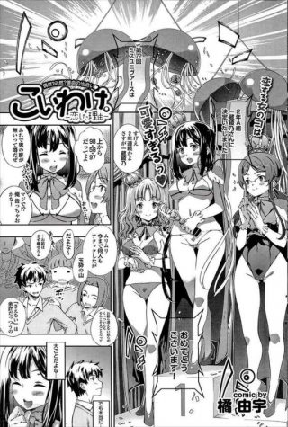 【エロ漫画】ミスコン優勝の女生徒と付き合う事になり、水着姿で誘惑されてイ チャらぶエッチ!【無料 エロ同人】