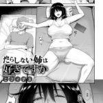 【エロ漫画】先日いきなり部屋に転がり込んできただらしない爆乳な姉がレイプ されてしまい…【無料 エロ同人】