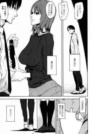 【エロ漫画】年上の姉の夫を好きだと思ってしまったJKが自慰をしつつ彼 女らの交尾に秘められた愛情を知ってしまう【無料 エロ同人】