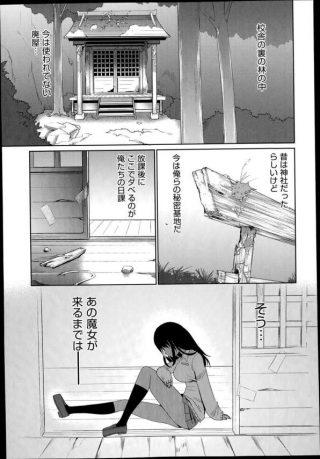 【エロ漫画】少年3人組の秘密基地に知らないお姉さんが住み着き、おね ショタセックス展開になるw【無料 エロ同人】