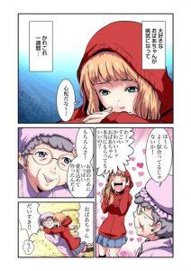 【エロ漫画】おばあちゃんに変装したオオカミにレイプされて絶頂しちゃう赤ず きんちゃんww【無料 エロ同人】