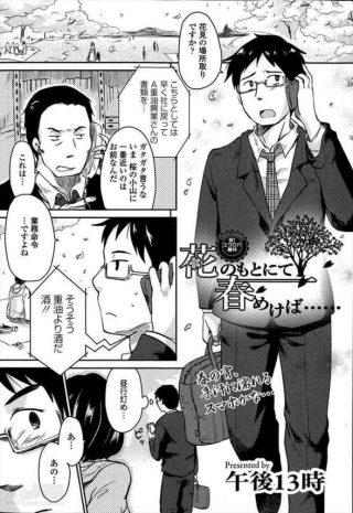 【エロ漫画】上司に花見の席取りを任された男女二人は桜の木の下でイチャらぶ セックスしちゃう♪【無料 エロ同人】