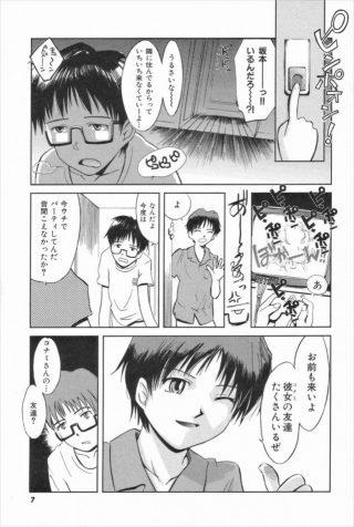 【エロ漫画】憧れの女の子とパーティに参加したら怪しい薬を飲んだ彼女がエッ チになってしまいセックスすることに!【無料 エロ同人】