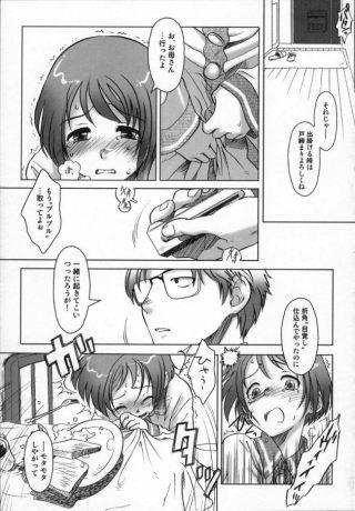 【エロ漫画】お兄ちゃんにローターをマンコに入れられてアナルファックされち ゃう貧乳美少女w【無料 エロ同人】