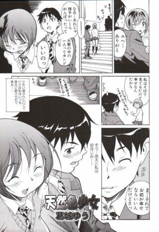 【エロ漫画】幼馴染の男子が女子に告られた事に嫉妬した巨乳JKが本心を伝え て和姦セックスしちゃうw【葛城ゆう エロ同人】