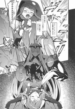 【エロ同人誌 ダーリン・イン・ザ・フランキス】叫竜の姫は大軍を率い てプランテーションに迫っていた【羊小屋 エロ漫画】