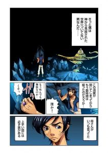 【エロ漫画】洞窟に閉じ込められてしまったアラジンがランプをこすったらエロ カワな巨乳お姉さんが?!【無料 エロ同人】
