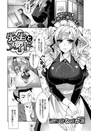 【エロ漫画】巨乳JKがメイド喫茶でのバイトを教師にみつかって脅迫され ると思ったので進んでエロ奉仕しちゃいます?【無料 エロ同人】