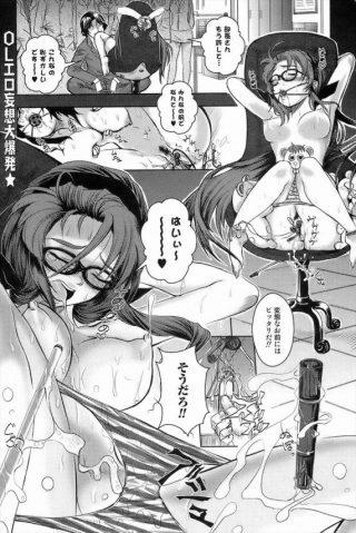 【エロ漫画】大好きな部長に責められる妄想してるマゾ眼鏡っ子OLが部長の湯 飲みにオシッコとオナニーで噴いた潮をブレンドしていたら…【はるるん  エロ同人】