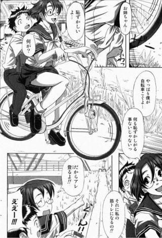 【エロ漫画】巨乳JKが弟と自転車で二人乗りしてたらバランスを崩して河 原に倒れ込んでしまい…【無料 エロ同人】