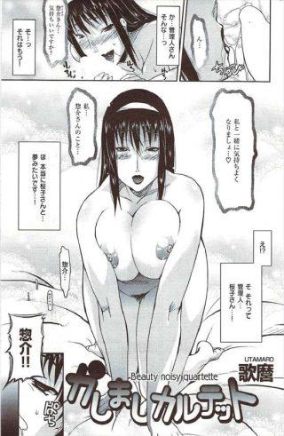 【エロ漫画】アパートの爆乳管理人さんに惚れている男は、両隣に住む巨乳女と 貧乳女に迫られ、ほぼ無理やり3Pに持ち込まれる。【無料 エロ同人】