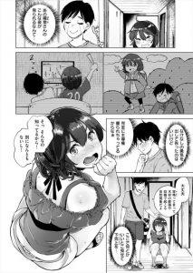 【エロ漫画】彼女にいいところを見せたくて心霊スポットと嘘をついて親戚の別 荘へ彼女を誘ったんだけど…【無料 エロ同人】