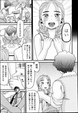 【エロ漫画】約束通り誕生日までは挿入なしで父親に手コキさせられたり素股か ら口内射精されていた少女www【無料 エロ同人】