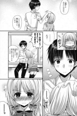 【エロ漫画】身長が小さい事がコンプレックスな女の子が好きな男にからかわれ てムキになっておっぱい見せつけた結果…w【むかいきよはる エロ同人 】