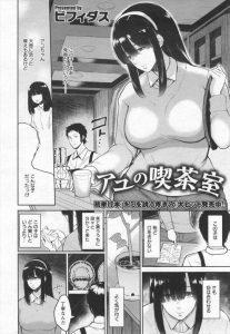 【エロ漫画】何年ぶりかに会う無口で爆乳な従姉妹のアユちゃんが社会復帰のた めに俺の店で働くことになった。【無料 エロ同人】