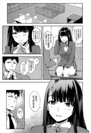 【エロ漫画】JKが苦手な男性教師が美人で優等生な教え子の巨乳JK に二人きりで勉強教えてたらパンチラ見せられて…【無料 エロ同人】