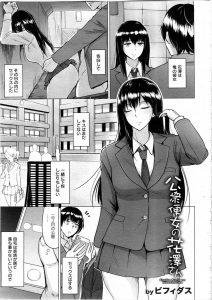 【エロ漫画】レイプされた巨乳JKの彼女と上書きセックスして肉便器にし ちゃうwww【無料 エロ同人】