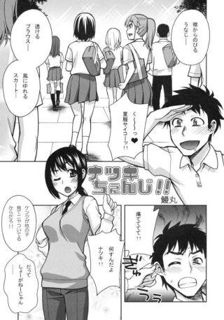 【エロ漫画】衣替えで夏服になったJK達を見てリビドー全開なDKが、いつも ズボンの巨乳彼女に頼み込んでスカートを履いてもらうw【無料 エ ロ同人】