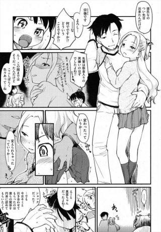 【エロ漫画】付き合ってる先輩JKに彼氏ができて3Pセックスしちゃ うレズっ娘JKwwwww【無料 エロ同人】