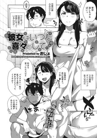 兄嫁と一緒にお風呂ww不倫セックス展開になるのは当然の流れで…【エロ 漫画:彼女はいつも喜々として。:おじょ】
