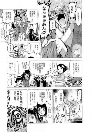 【エロ漫画】自分の会社の社長令嬢との結婚を許してもらうためは二人きりで同 居して指一本触れない清い交際を続けることが条件だと言われた二人は…【無料  エロ同人】