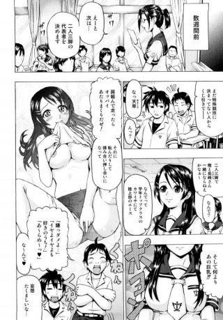 【エロ漫画】巨乳女子校生が二人三脚する事になった男子と二人きりで練習して たら押し倒されて青姦セックスしちゃうw【無料 エロ同人】