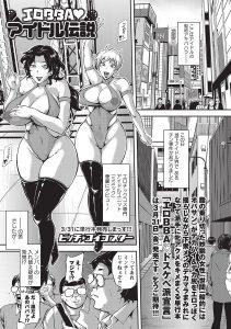【エロ漫画】エロチックコス専門アイドルユニット「ミミック」華麗にデビュー !…の筈だったが一人のメンバーがインフルにかかってしまい…【無料  エロ同人】
