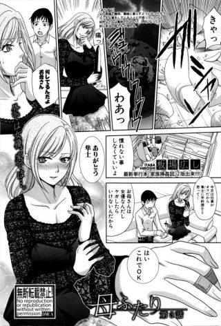 【エロ漫画】母ふたり 第3話 お母さんに義妹とセックスしてると こ見られちゃった件【板場広し エロ同人】