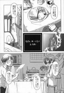 【エロ漫画】貧乳美少女の妹にフェラさせたりおまんこにローター入れたまま友 達の接客させるお兄ちゃんw【無料 エロ同人】