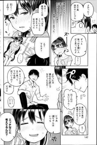【エロ漫画】ペペロンチーノを食べながら「ペロペロチンチーノおいしい♪」っ て言ったら同僚に下ネタ大好きだと勘違いされて…【無料 エロ同人】