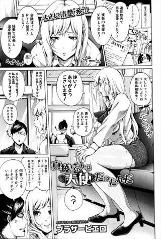 【エロ漫画】淫乱な女教師が色んな男達とセックスしまくった結果【ブラザーピ エロ エロ同人】