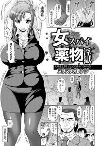 【エロ漫画】爆乳女スパイが拘束されて媚薬を盛られてしまい、パンストの上か らお漏らししてしまうww【無料 エロ同人】