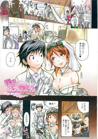 【エロ漫画】結婚式で幸せ絶頂の花嫁に、とんでもないサプライズ儀式が待って いた。花婿側の家に伝わる「花嫁自慢の儀式」は、みんなの目の前でセックスす る事だったw【無料 エロ同人】