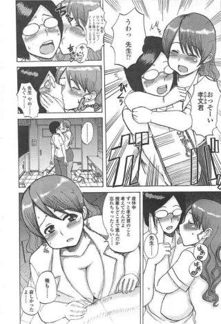【エロ漫画】生徒の事が大好きな巨乳人妻な女教師がおっぱい揉ませて母乳を噴 射しながらNTRセックス☆【無料 エロ同人】