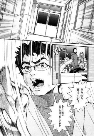 【エロ漫画】反省室で先生たちに輪姦される生徒、それを告発しようとした新任 教師だけど…【ハッチ エロ同人】
