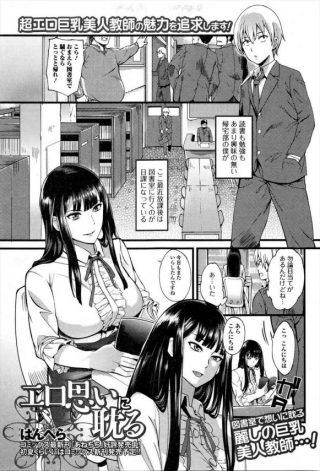 【エロ漫画】美人で麗しい女教師が官能小説を読み上げながらオナニー見せつけ て教え子男子を誘惑!【無料 エロ同人】