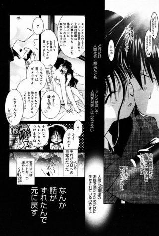 【エロ漫画】巨乳お姉さんなサキュバスと結婚してシックスナインからイチャラ ブセックス♪【無料 エロ同人】