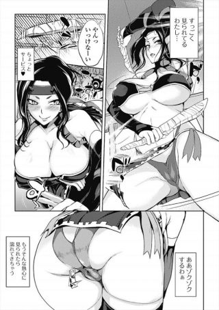 【エロ漫画】学校では真面目な巨乳女教師だけど本性は視姦されるのが好きな熟 女コスプレイヤーなんです?【無料 エロ同人】