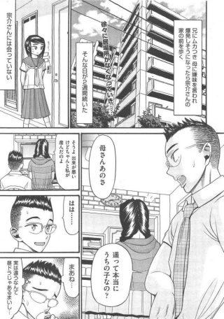【エロ漫画】徐々に居場所がなくなっていく女の子、ボーカルの家に行くと知ら ない女の人が出てきて…慌てて逃げ出すと、ボーカルに合わせてくれるというマ ネージャー。【無料 エロ同人】