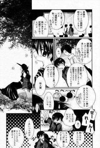 【エロ漫画】ガキの頃、近所の神社にあった悪魔を封印した塚を蹴倒してしまい 、その夜裸のお姉さんがやってきたw【無料 エロ同人】