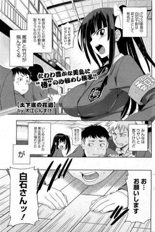 【エロ漫画】クラス委員の硬派な女子に土下座して交際を申し込み、動揺した女 子は服を脱ぎだすw【無料 エロ同人】