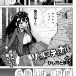 【エロ漫画】ヒモだった彼氏が仕事始めて頑張ってるからパイズリさせてあげる 童顔ロリ巨乳なまみちゃんww【無料 エロ同人】