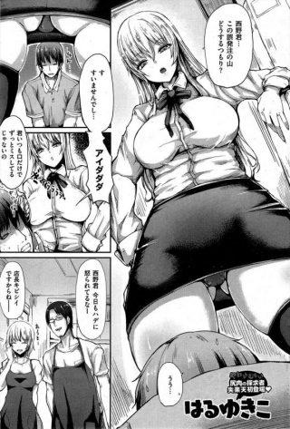 【エロ漫画】ダメ男好きの巨乳美人店長は、ドジってばかりのバイトの男に告白 し付き合っている。今日も誤発注をやらかした男をみんなの前で叱りつけるも… 【無料 エロ同人】